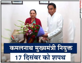 कमलनाथ ने पेश किया सरकार बनाने का दावा, राज्यपाल ने किया मुख्यमंत्री नियुक्त