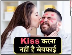 Kiss करने को धोखा नहीं समझते है 50% पुरुष
