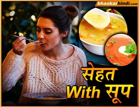सर्दियों में सेहत बनाए बस एक कप सूप, जानिए फायदे