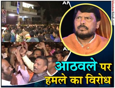RPI का महाराष्ट्र बंद आज, आठवले पर हमले से समर्थक नाराज