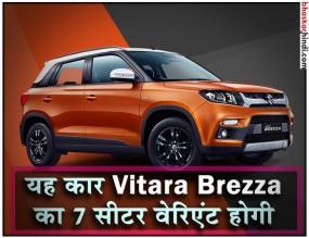 7 सीटर वेरिएंट के साथ भारत में जल्द लॉन्च होगी Maruti Vitara