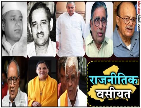 MP चुनाव : ऐसा पहली बार जब आठ पूर्व मुख्यमंत्रियों के बच्चे एक साथ मैदान में