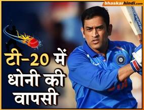 ऑस्ट्रेलिया और न्यूजीलैंड दौरे के लिए टीम इंडिया का ऐलान, धोनी की टी-20 में वापसी