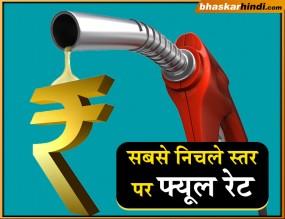 साल के सबसे निचले स्तर पर फ्यूल रेट, दिल्ली में पेट्रोल 70 रु. लीटर