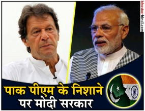 इमरान खान ने मोदी सरकार को बताया एंटी मुस्लिम और पाकिस्तान विरोधी