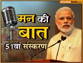PM मोदी के मन की बात, दुनिया देखे कुंभ की दिव्यता और भव्यता