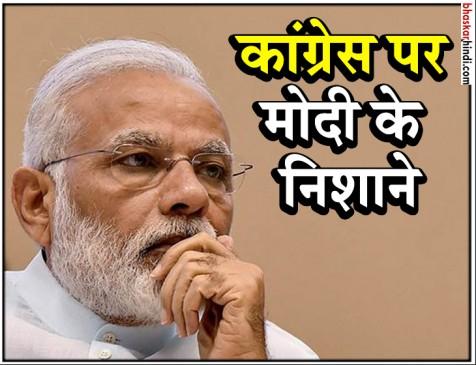सेना, सुप्रीम कोर्ट और चुनाव आयोग सभी को अपमानित कर रही है कांग्रेस- पीएम मोदी