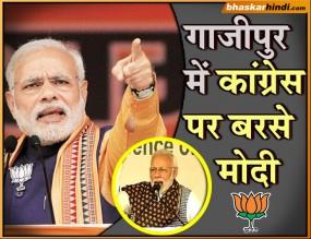 गाजीपुर में बोले PM मोदी...चौकीदार की वजह से ही उड़ी चोरों की नींद