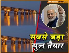 तैयार हुआ देश का सबसे बड़ा डबल डेकर पुल, एक साथ दौड़ेंगी ट्रेन और गाड़ियां
