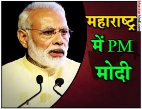 महाराष्ट्र में PM मोदी ने किया दो मेट्रो प्रोजेक्ट 41,000 करोड़ की योजनाओं का शिलान्यास