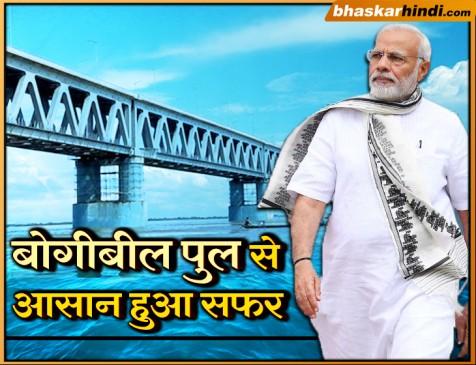 PM में मोदी ने किया सबसे लंबे रेल-सड़क पुल का उद्घाटन, अरुणाचल पहुंचने में 10 घंटे बचेंगे
