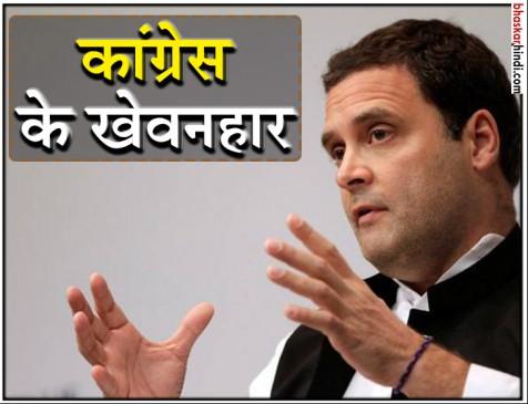 शुभ रहा राहुल को कांग्रेस अध्यक्ष बनाना, एक साल में बदल दी दशा और दिशा