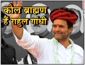 कश्मीरी पंडितों ने बताया राहुल गांधी का गोत्र, कहा- हमारे पास है गांधी परिवार की वंशावली