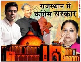 राजस्थान: कांग्रेस के पास बहुमत, आज होगा मुख्यमंत्री के नाम का ऐलान