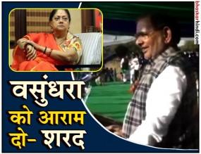 Video : राजस्थान में बोले शरद यादव- वसुंधरा बहुत मोटी हो गई हैं, इन्हें आराम दो