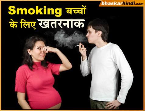 केवल मां नहीं, पिता के धूम्रपान का भी होता है बच्चों के स्वास्थ्य पर बुरा असर