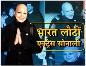 न्यूयार्क में कैंसर के इलाज के बाद भारत लौटीं एक्ट्रेस सोनाली बेंद्रे