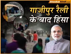 गाजीपुर: मोदी की रैली के बाद BJP समर्थकों पर पथराव, पुलिसकर्मी की मौत
