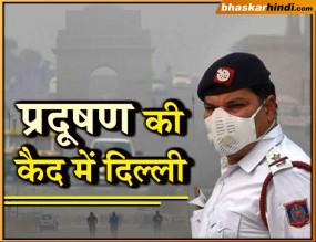 स्मॉग और सर्दी की चपेट में राजधानी दिल्ली, प्रदूषण सबसे खराब स्तर पर