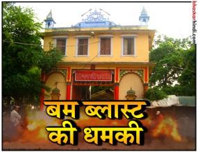 वाराणसी: विश्व प्रसिद्ध संकट मोचन मंदिर को उड़ाने की धमकी, बड़े ब्लास्ट की चेतावनी