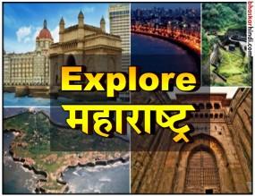 इस क्रिसमस वेकेशन पर महाराष्ट्र की 9 जगहों की कर सकते हैं सैर