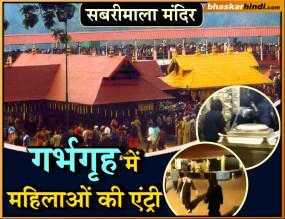 सबरीमाला के गर्भगृह में आठ सौ साल बाद पहुंची 2 महिलाएं, शुद्धिकरण के लिए मंदिर बंद