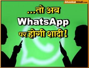 अब आया Whats App, पर शादी का जमाना