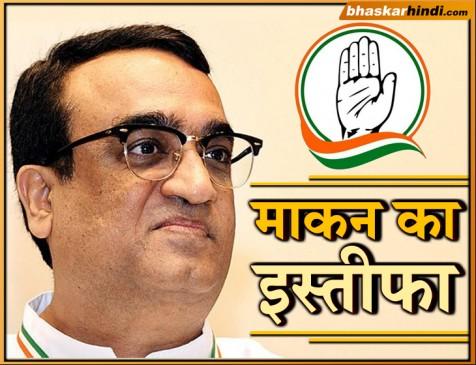 अजय माकन का दिल्ली प्रदेश अध्यक्ष पद से इस्तीफा, राहुल गांधी का आभार जताया