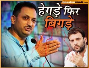 राहुल के खिलाफ हेगड़े ने उगला जहर, बोले- पिता मुस्लिम, मां क्रिश्चन तो बेटा ब्राह्मण कैसे?