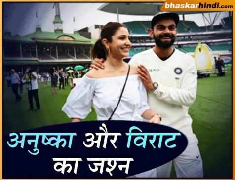 INDIA vs AUSTRALIA : अनुष्का ने पति संग मनाया जश्न, कहा तुम पर बेहद गर्व है विराट