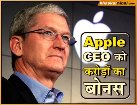 Apple CEO टिम कुक की सालाना कमाई पहुंची 957 करोड़, मिला 84 करोड़ का बोनस