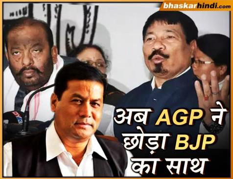 नॉर्थ-ईस्ट से बीजेपी को बड़ा झटका, असम गण परिषद ने छोड़ा साथ