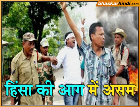 नागरिक संहिता के विरोध में आज असम बंद, विरोध में मूलनिवासी