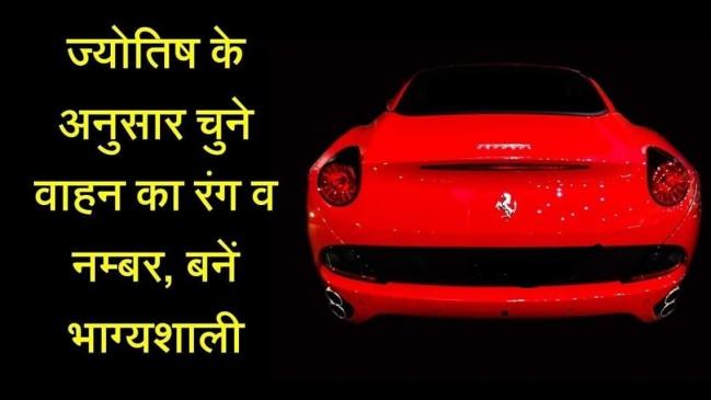 अपने शुभ अंको के अनुसार खरीदें वाहन और जानें कौन सा दिन रहेगा शुभ