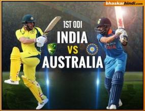 Australia vs India: पहले वन डे में ऑस्ट्रेलिया ने भारत को 34 रनों से हराया