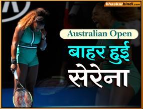 Australian open: नडाल, ओसाका और प्लिस्कोवा सेमीफाइनल में, सेरेना टूर्नामेंट से बाहर