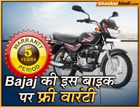 Bajaj की इस बाइक पर मिल रही है 5 साल की फ्री वारंटी और इंश्योरेंस