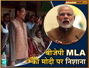 BJP विधायक की फिसली जुबान कहा - मैं मोदी की तरह जाति की राजनीति नहीं करता