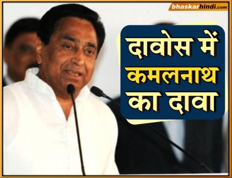 भाजपा में भविष्य नहीं, कांग्रेस में शामिल होना चाहते हैं BJP के पांच विधायक- CM कमलनाथ