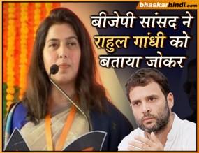 बीजेपी सांसद का कांग्रेस पर तंज- प्रियंका इक्का है तो क्या अब तक जोकर से खेल रहे थे?