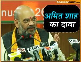 लोकसभा चुनाव में नॉर्थ ईस्ट से 21 और पश्चिम बंगाल से 23 सीटें जीतेगी बीजेपी : अमित शाह