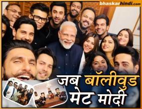 PM मोदी से बॉलीवुड सितारों की दिल्ली में मुलाकात, हिट हुई सेल्फी