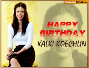 Happy Birthday, कल्कि कोचलिन आज सेलिब्रेट करेंगी अपना 35वां बर्थडे