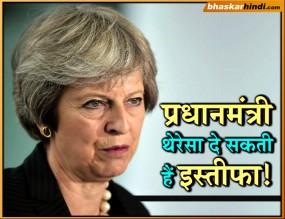 ब्रिटिश संसद में गिरा ब्रेग्जिट बिल, प्रधानमंत्री थेरेसा पर संकट के बादल