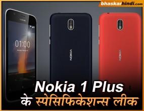 Nokia 1 Plus के स्पेसिफिकेशन्स हुए लीक, जानें फीचर्स