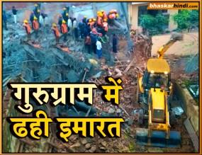 गुरुग्राम: चार मंजिला निर्माणाधीन इमारत गिरी, मलबे में दबे 6 लोगों की मौत
