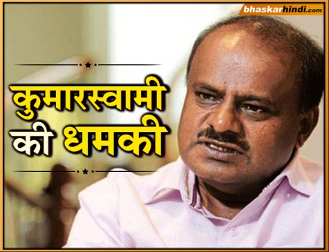 कर्नाटक के CM बोले: हद पार कर रहे कांग्रेस MLA...छोड़ दूंगा पद