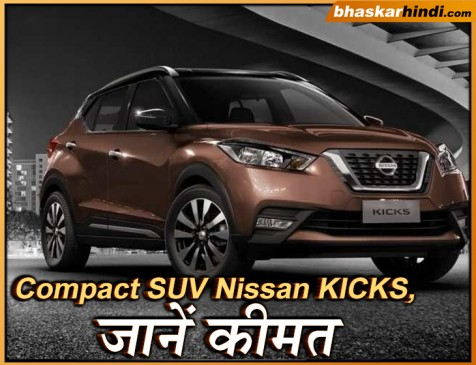 भारत में लॉन्च हुई Compact SUV Nissan KICKS, जानें कीमत