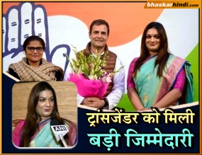 लिंग परिवर्तन कर अजय से बनीं अप्सरा, मिला कांग्रेस महासचिव का पद