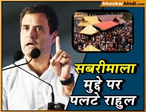 सबरीमाला: राहुल ने बदला अपना स्टैंड, कहा..श्रद्धालु भी अपनी जगह सही